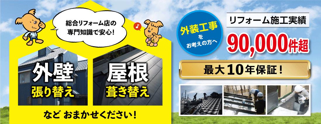 外壁塗装・屋根工事なら施工実例76,000件越えの実績!安江工務店へ