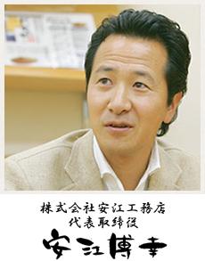 株式会社安江工務店 代表取締役 安江 博幸